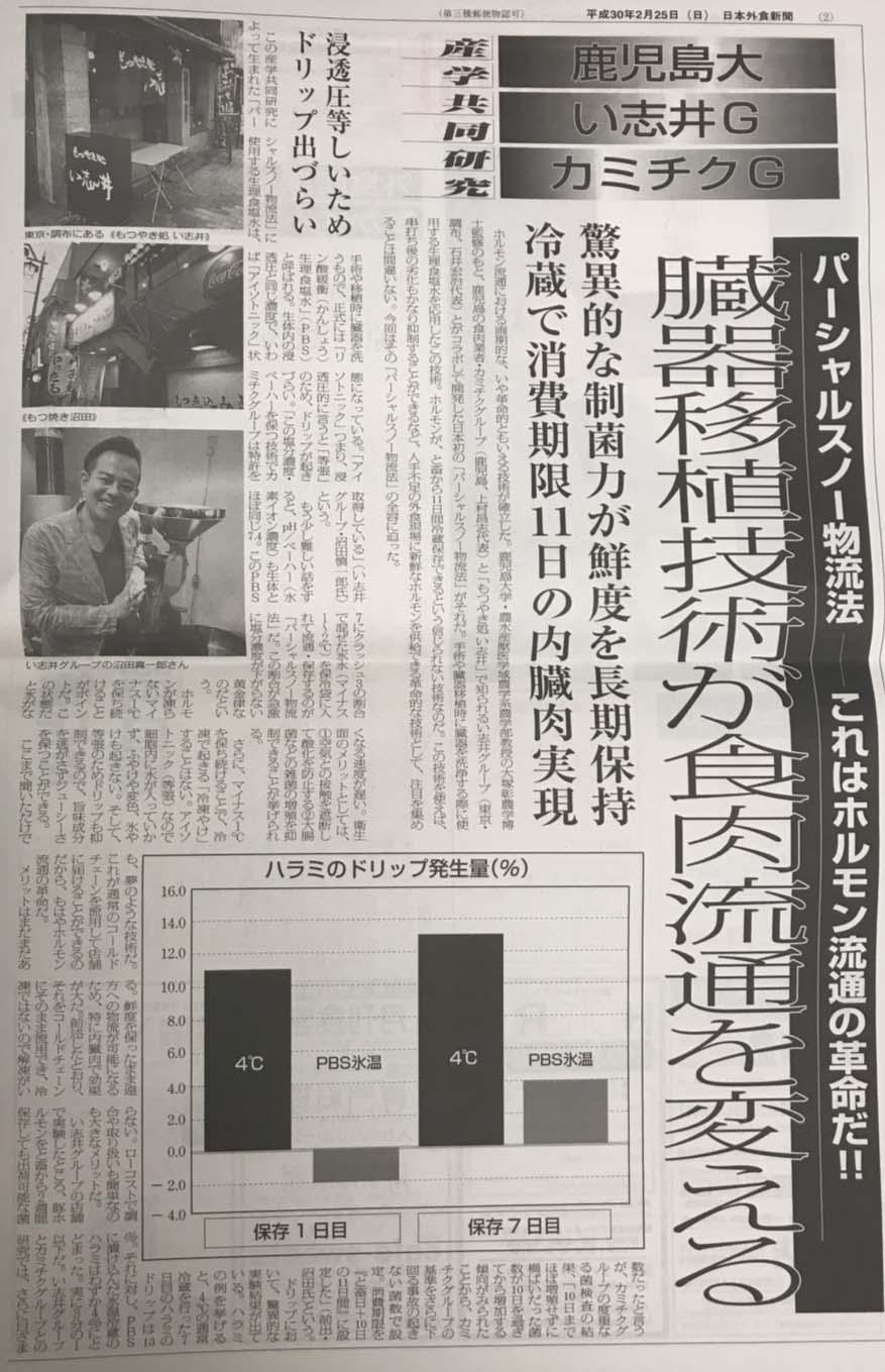 日本外食新聞18年2月25日号