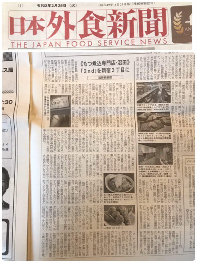 日本外食新聞2020年2月25日